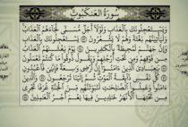 Quran Recitation Juzz#5 | Maytham al-Tammar | Nudba com